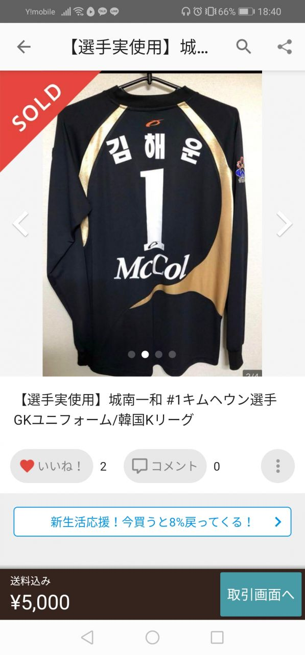 Screenshot_20200316_184036_com.kouzoh.mercari.jpg