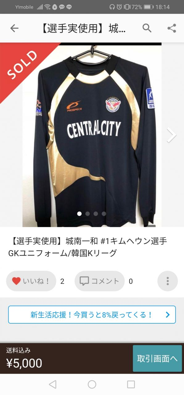 Screenshot_20200316_181424_com.kouzoh.mercari.jpg