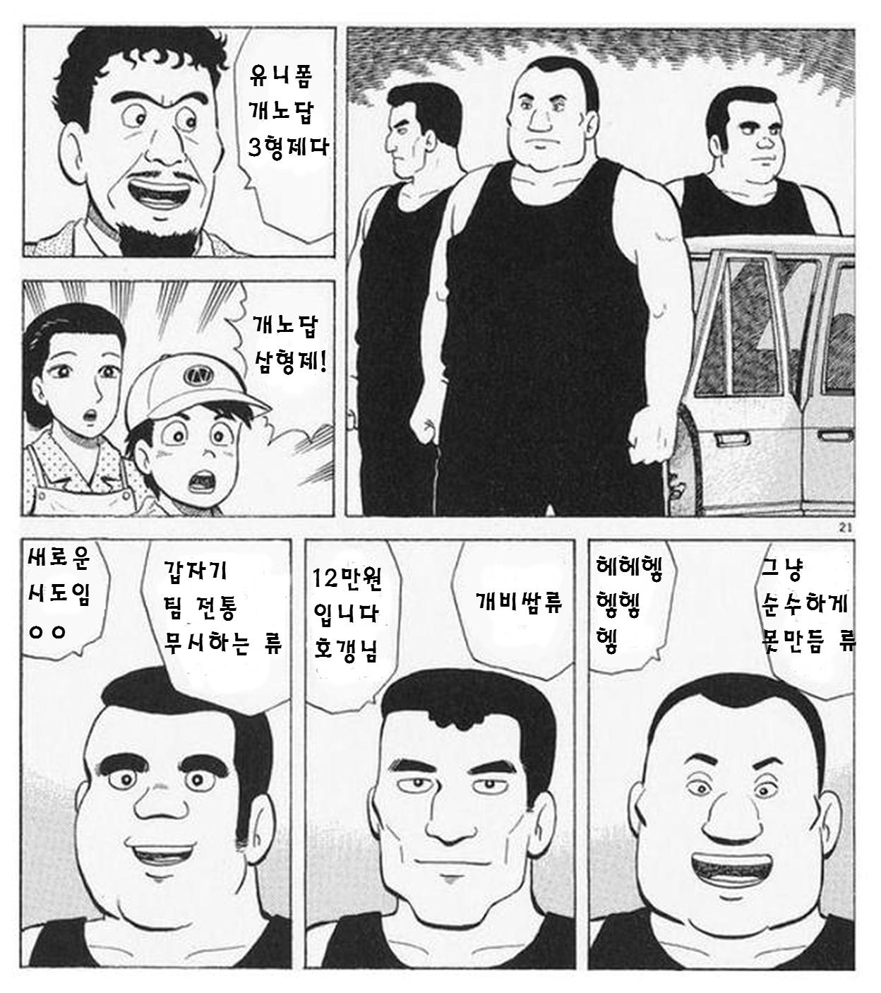 유니폼 개노답.jpg