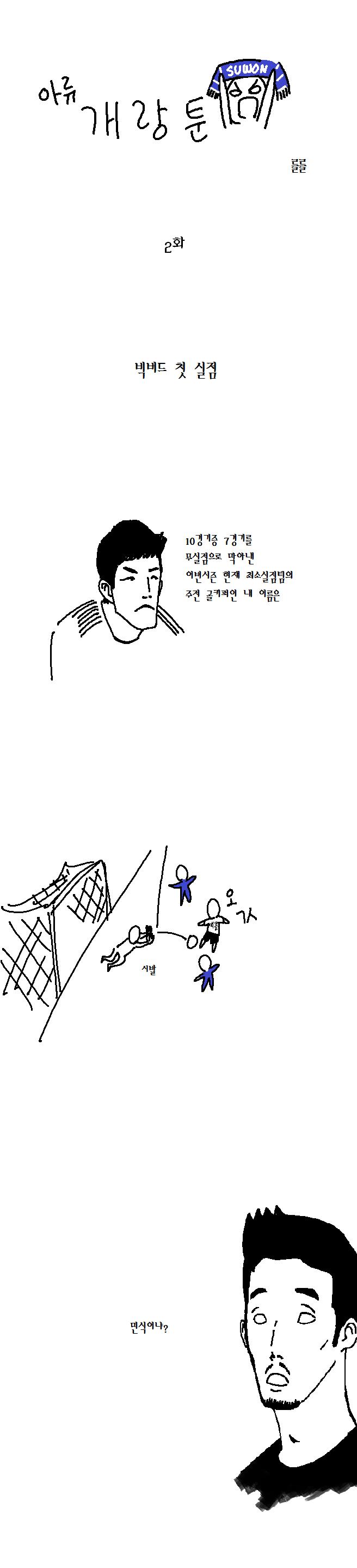 1.png : 아류 개랑툰 2화