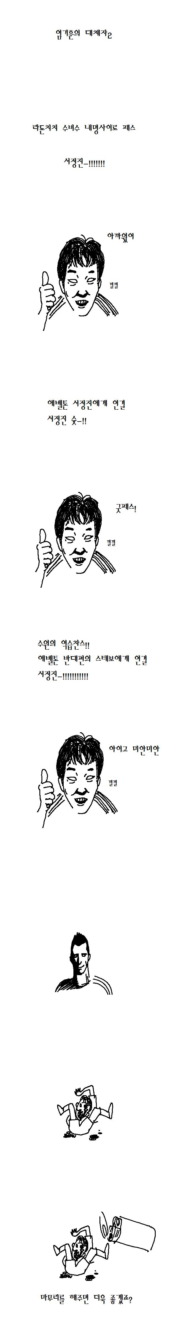4.png : 아류 개랑툰 2화