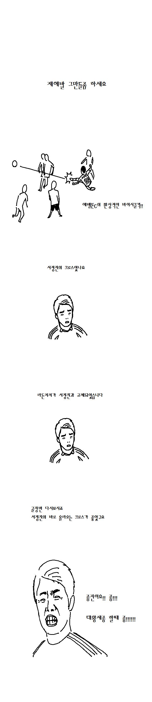2.png : 아류 개랑툰 2화