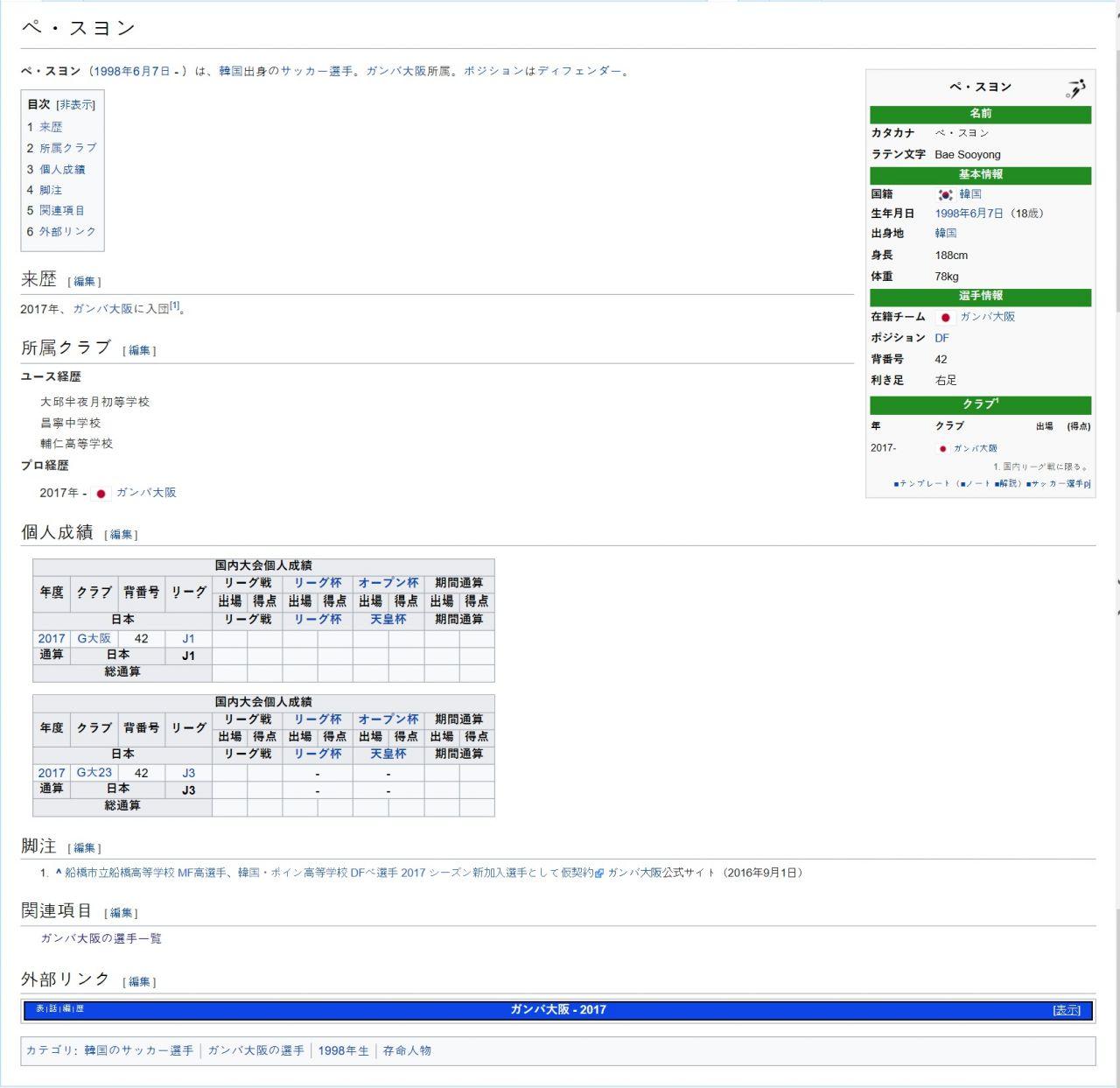wikipedia_org_20170218_161801.jpg
