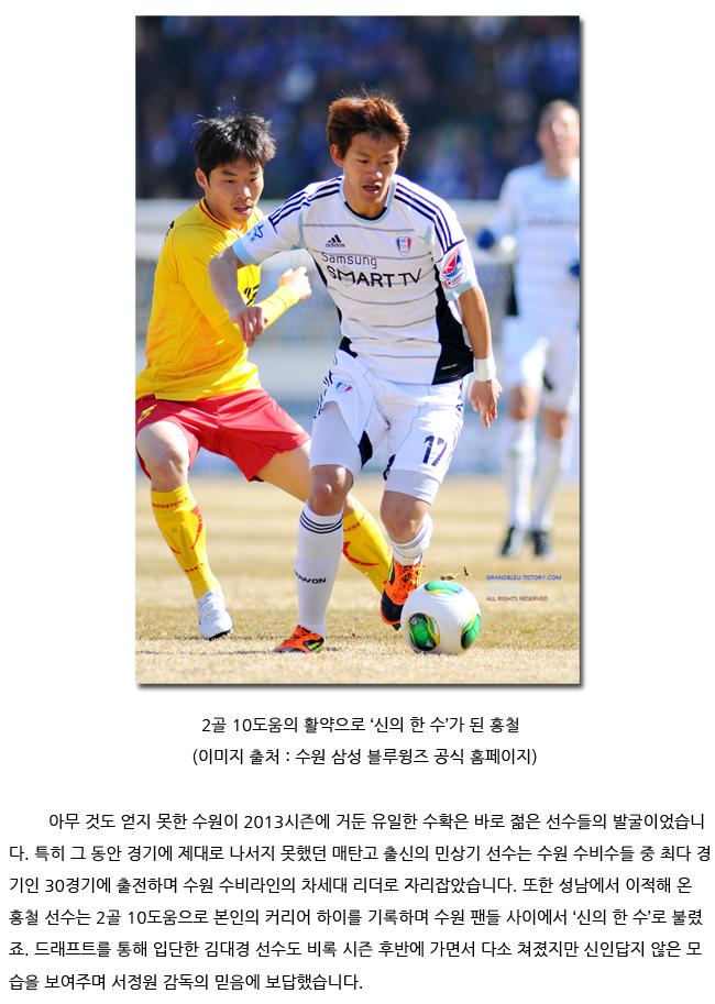 수원 시즌 프리뷰 본문05.jpg