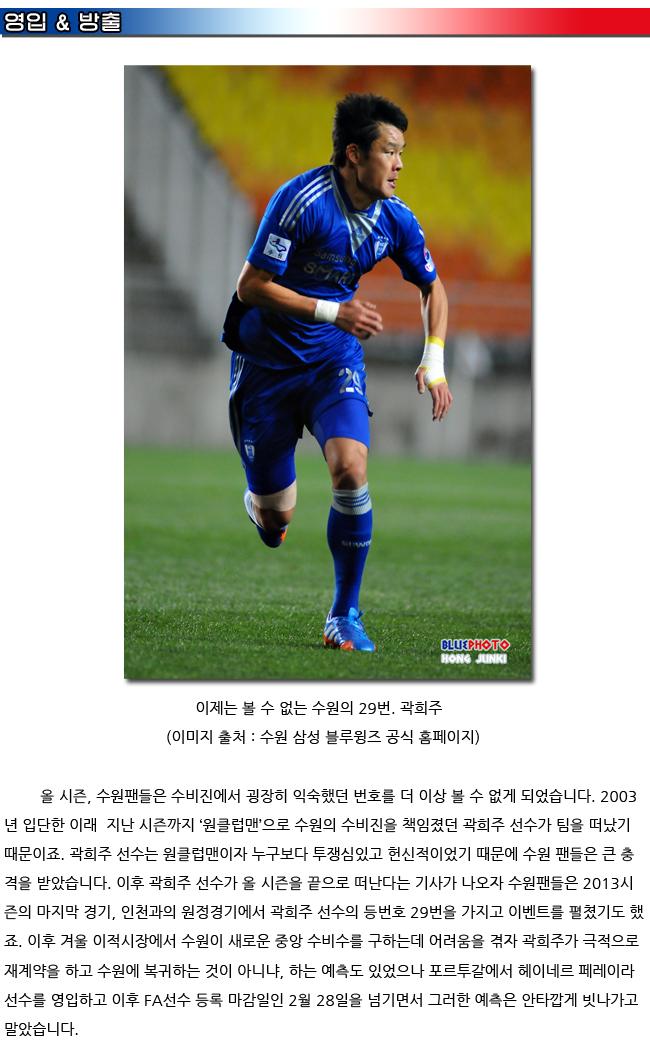 수원 시즌 프리뷰 본문06 사본.jpg