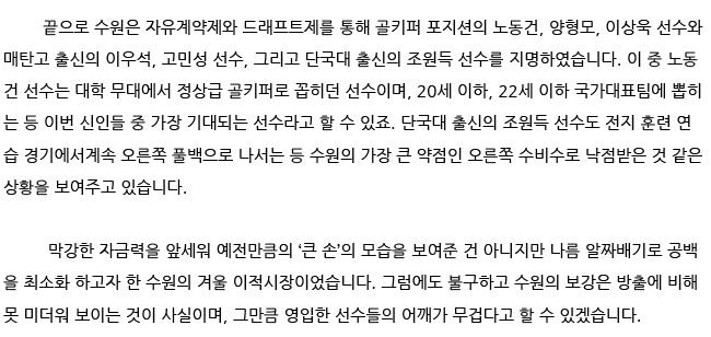 수원 시즌 프리뷰 본문10 사본.jpg