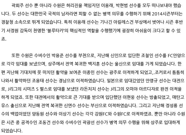 수원 시즌 프리뷰 본문07 사본.jpg