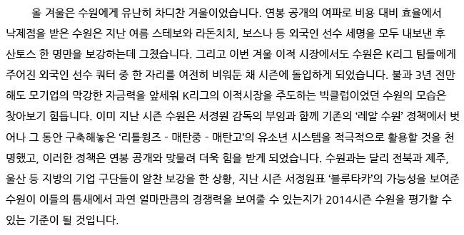 수원 시즌 프리뷰 본문02.jpg