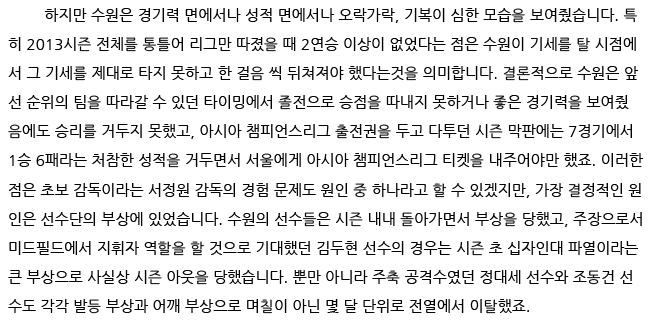수원 시즌 프리뷰 본문04.jpg