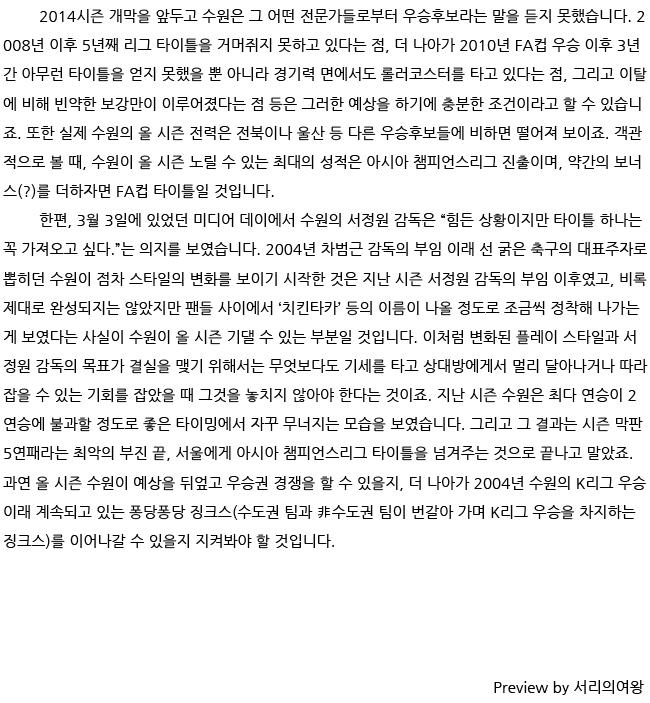 수원 시즌 프리뷰 본문16 사본.jpg