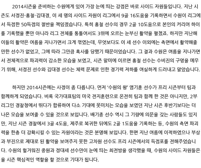 수원 시즌 프리뷰 본문12 사본.jpg