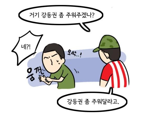 daum_net_20120227_170855.jpg : 주간국축ㅅㅂㅋㅋㅋㅋ