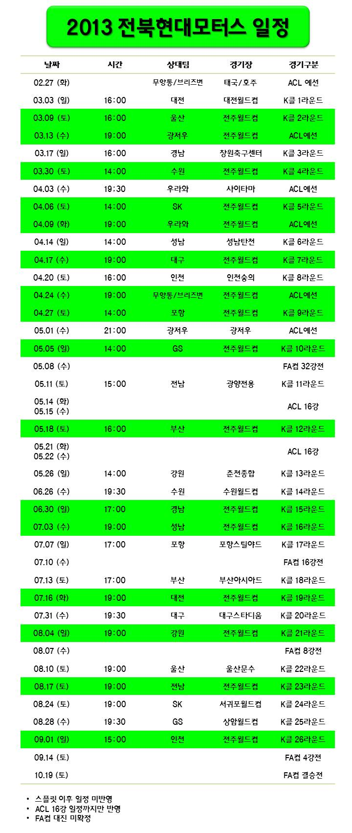 2013 전북 일정 v2.0.jpg