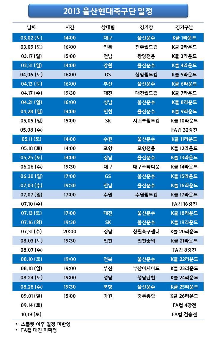 2013 울산 일정 v2.0.jpg