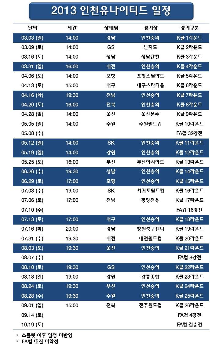 2013 인천 일정 v2.0.jpg