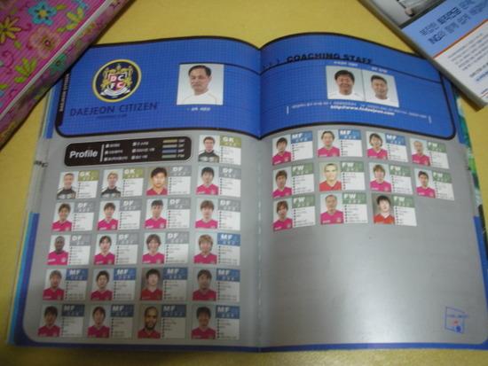 2003년대전스쿼드1.jpg : 2003년 크리그 구단들 스쿼드(출처-2003년 연맹 가이드북)