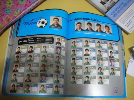 2003년전북스쿼드1.jpg : 2003년 크리그 구단들 스쿼드(출처-2003년 연맹 가이드북)